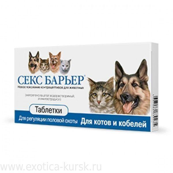 Секс Барьер для собак: отзывы, инструкция по применению, противопоказания